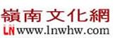 岭南文化网