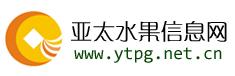 亚太水果信息网