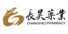 广东长昊药业股份有限公司