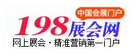 198展会网