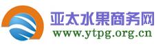 亚太水果商务网